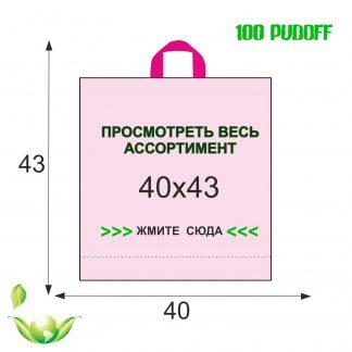 Размер пакета 40х43