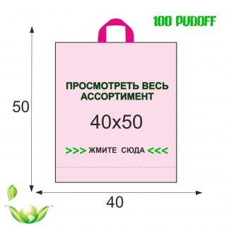 Размер пакета 40х50