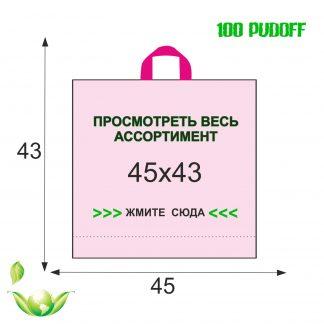 Размер пакета 45х43