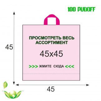 Размер пакета 45х45