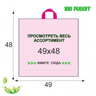 Размер пакета 49х48