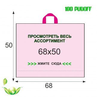 Размер пакета 68х50